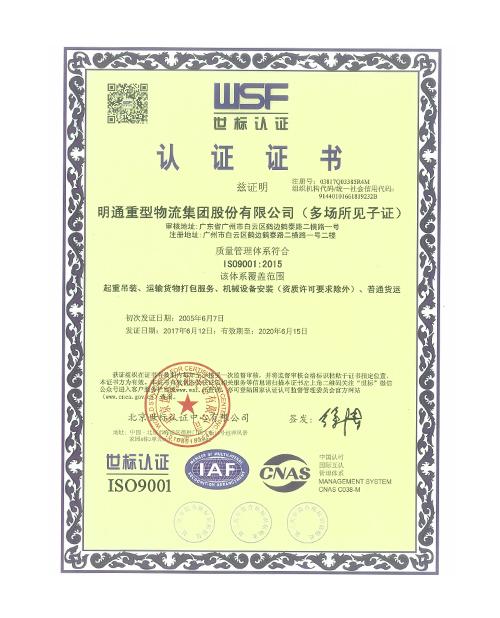 质量管理体系证书-中文