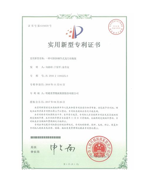 专利证书-一种可拆卸调节式龙门吊装架