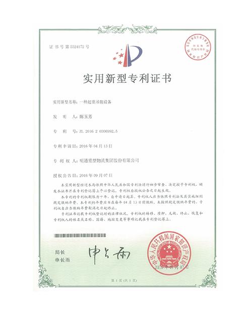 专利证书-一种起重吊装乐天堂fun88手机