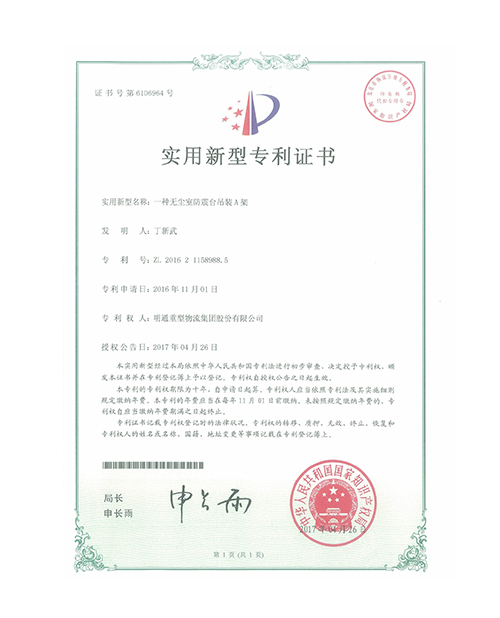 专利证书-一种无尘室防震台吊装A架