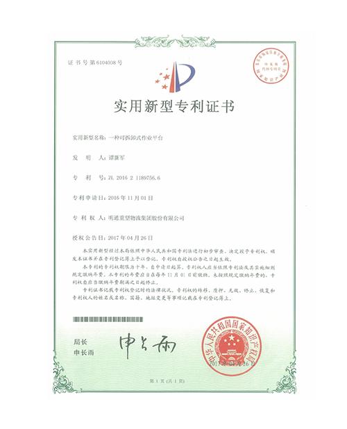 专利证书-一种可拆卸式专用平台