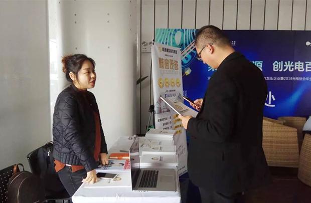 明通集团参加2018光电协会年会