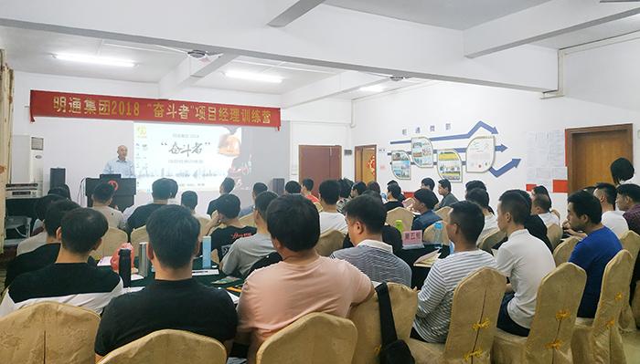 """明通2018""""奋斗者""""项目经理训练营开营啦"""